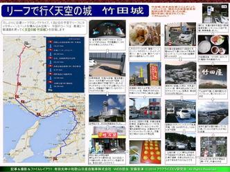 日産リーフ長距離運転/竹田城マップ@日産リーフ改造 ▼クリックで1280x960pxls画像に拡大します。