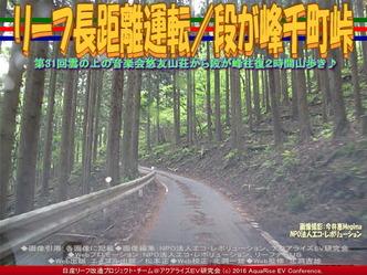 リーフ長距離運転/段が峰千町峠03
