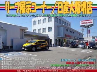 リーフ展示コーナー/日産大阪堺店05
