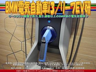 BMW電気自動車i3(4)/リーフEV研04