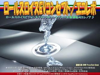 ロールス・ロイスEV103EX(2)/エコレボ02