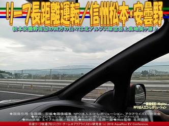 リーフ長距離運転/信州松本・安曇野03