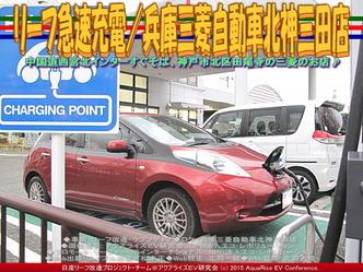 リーフ急速充電/兵庫三菱自動車北神三田店01