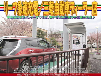 リーフ急速充電/三菱自動車ディーラー店02