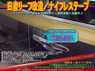 日産リーフ改造/ナイフレステープ@アクアライズEV研究会10