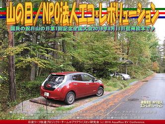 山の日/NPO法人エコ・レボリューション02