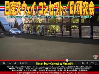 日産スウェイ・コンセプト(4)/EV研究会01