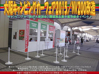 大阪キャンピングカーフェア2015/NV200改造03