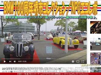堺市BMWヒストリックカー(10)/YouTube@エコレボ画像03