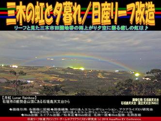 三木の虹と夕暮れ/日産リーフ改造04