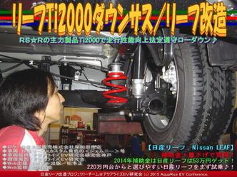 リーフTi2000ダウンサス/リーフ改造04