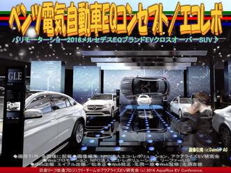 ベンツ電気自動車EQ(5)/エコレボ02