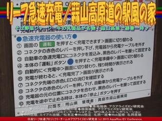 リーフ急速充電/(2)蒜山高原風の家03