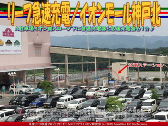 リーフ急速充電/イオンモール神戸北01