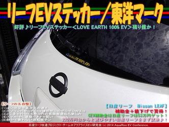 リーフEVステッカー/東洋マーク(2)07