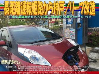 長距離運転姫路から神戸/リーフ改造04