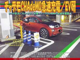 チャデモCHAdeMO急速充電(3)/EV研04