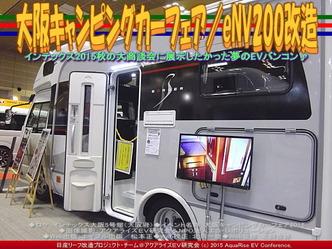 大阪キャンピングカーフェア(2)/eNV200改造04