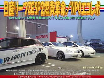 日産リーフZESP2燃費革命(4)/NPOエコレボ画像03