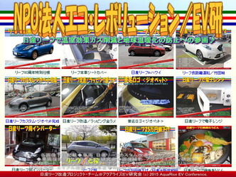 NPO法人エコ・レボリューション(2)/EV研01