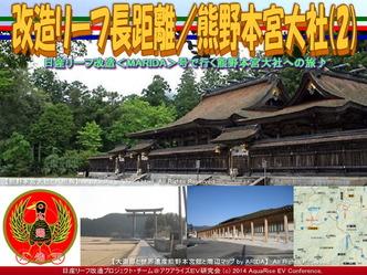 改造リーフ長距離/熊野本宮大社(2)06