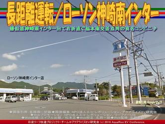 長距離運転/ローソン神崎南インター01