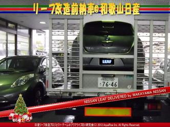 リーフ改造前納車02@日産リーフ改造 日産リーフ画像をクリックで640x480pxlsに拡大します。 (c)2013 アクアライズ日産リーフ改造プロジェクトチーム