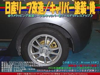 日産リーフ改造/キャリパー塗装・後04