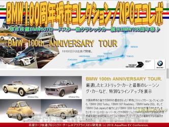 BMW100周年堺市コレクション/NPOエコレボ02