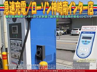 急速充電/ローソン神崎南インター店03
