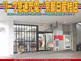 リーフ急速充電/京都日産桂店02