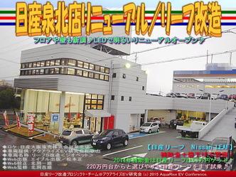日産泉北店リニューアル/リーフ改造03