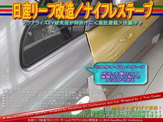 日産リーフ改造/ナイフレステープ@アクアライズEV研究会01