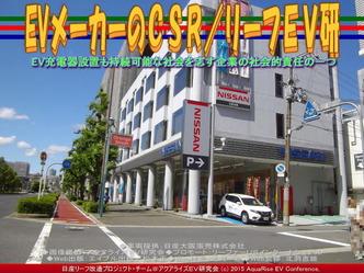 EVメーカーのCSR(2)/リーフEV研01