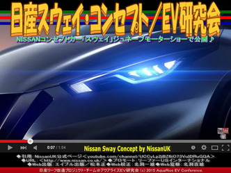 日産スウェイ・コンセプト/EV研究会04