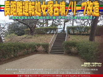 長距離運転処女塚古墳/リーフ改造02