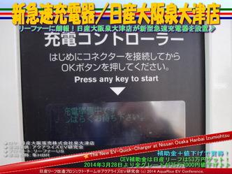 新急速充電器/日産大阪泉大津店@日産リーフ改造06