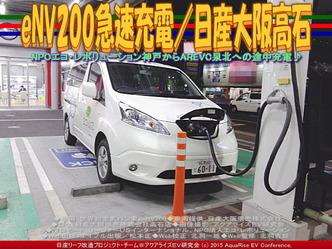 eNV200急速充電/日産大阪高石05