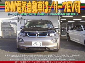 BMW電気自動車i3(2)/リーフEV研01