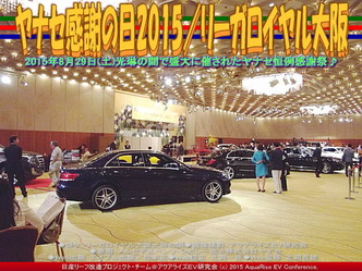 ヤナセ感謝の日2015/リーガロイヤルホテル大阪01 ▼クリックで640x480に拡大