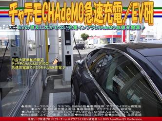 チャデモCHAdeMO急速充電(2)/EV研03