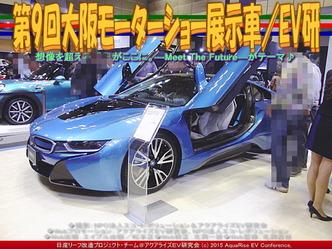 第9回大阪モーターショー展示車(3)/EV研01