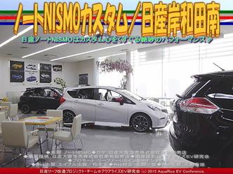 ノートNISMOカスタム(2)/日産岸和田南05