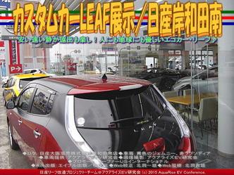 カスタムLEAF展示/日産岸和田南05