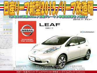 新型リーフ2015/リーフ改造研06