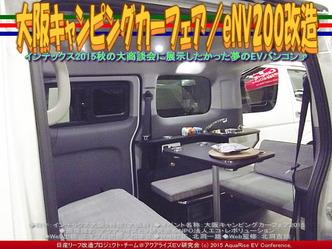 大阪キャンピングカーフェア(3)/eNV200改造02