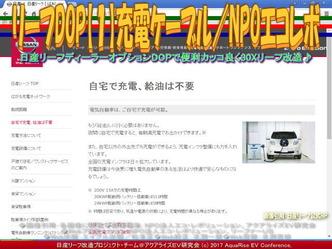リーフDOP【1】充電ケーブル(2)/NPOエコレボ画像01