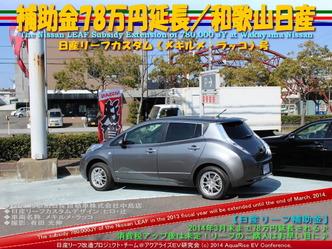 補助金78万円延長/和歌山日産@日産リーフ改造6