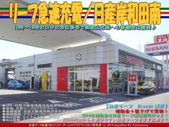 リーフ急速充電/日産岸和田南01