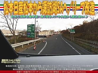 松本日産松本から諏訪湖SAへ(3)/リーフ改造01